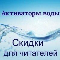 Activatoare de apa Ekovod, Iva, AP-1