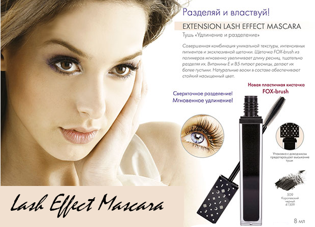 Mascara Extension Lash