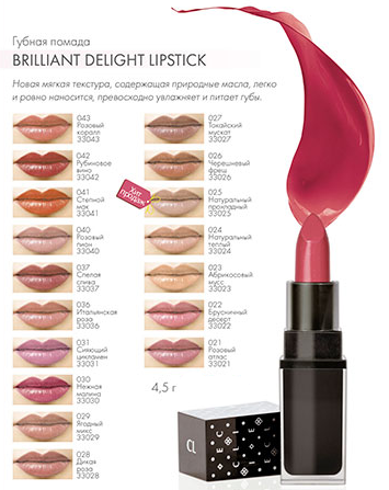 Briliant Lipstick